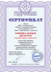 Сертификат официального дилера ЧАО
